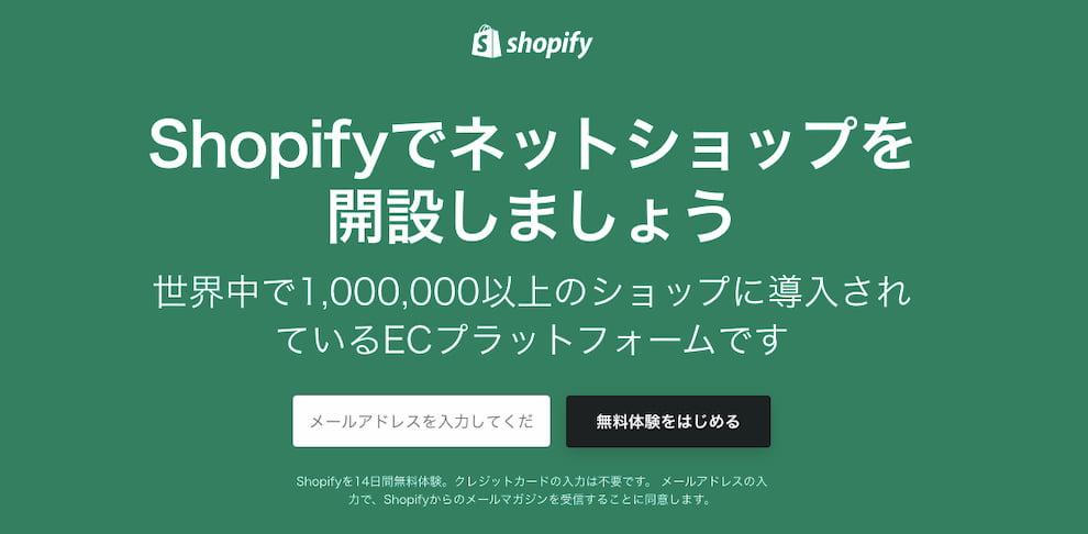 Shopify Lite(ショッピファイライト)でできること