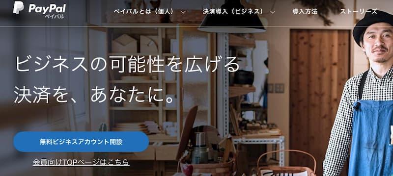 Shopify(ショッピファイ)とPaypal(ペイパル)の連携のやり方