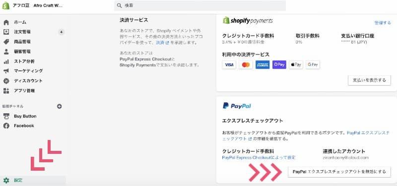 ShopifyとPaypalを接続する