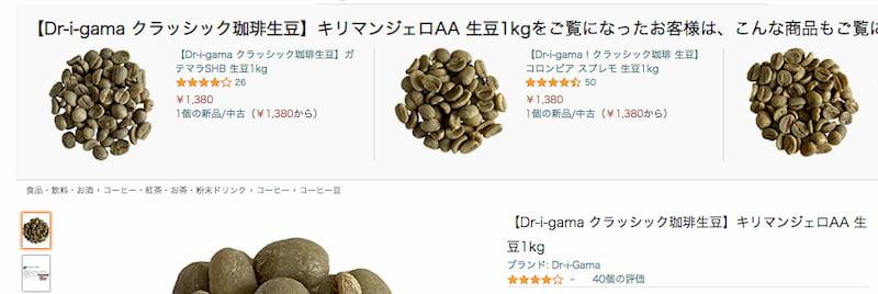 6位 Dr-i-Gama