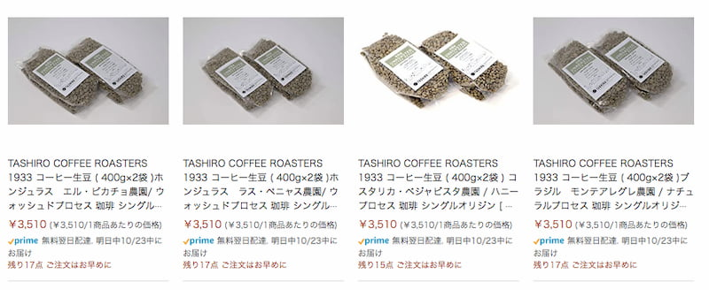 13位 TASHIRO COFFEE ROASTERS 1933