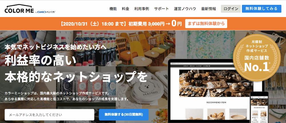 https://shop-pro.jp/news/140819_dokodemo/