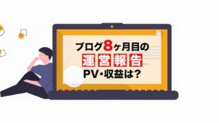 【ブログ運営】8ヶ月目の結果報告 PV・収益を公開