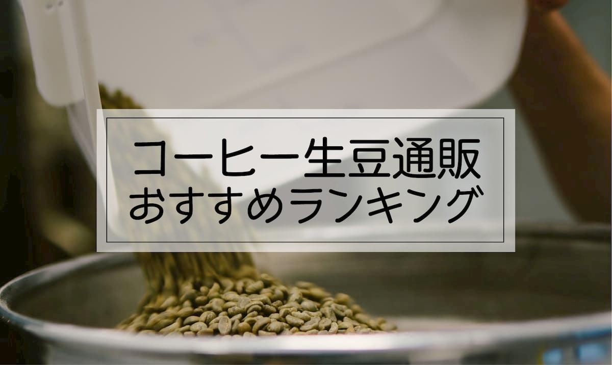 コーヒー生豆通販 おすすめランキング【焙煎士が辛口評価】