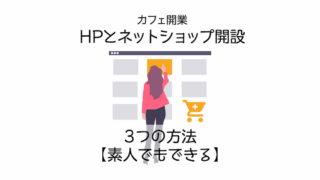 カフェ開業 HPとネットショップの作り方3つの方法【素人でも簡単】