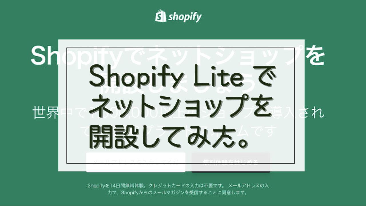 Shopify Lite (ショッピファイ ライト)の使い方・手順を解説します。