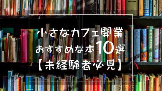 小さなカフェ開業におすすめな本 10選 【未経験者必読】