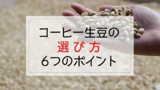 【コーヒー生豆の選び方】プロが豆選びの基礎を簡単に解説します。