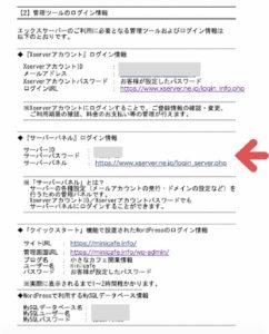 「◆『サーバーパネル』ログイン情報」