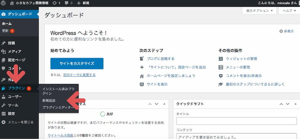 ①WordPress管理画面左のプラグイン→新規追加