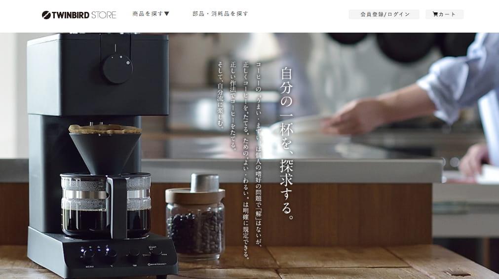 ツインバード全自動コーヒーメーカーの最安値は?