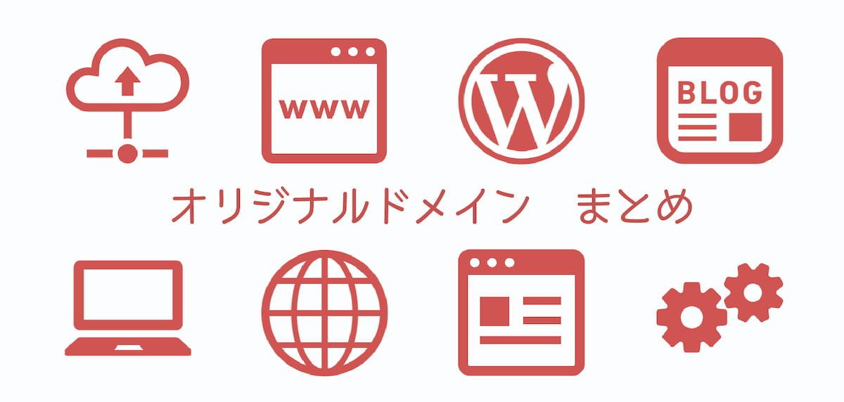 オリジナルドメインHP・ブログの作り方 まとめ