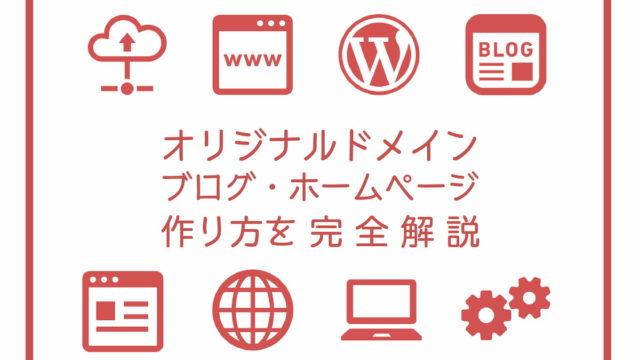 オリジナルドメインブログ・ホームページの作り方【初心者向け・保存版】