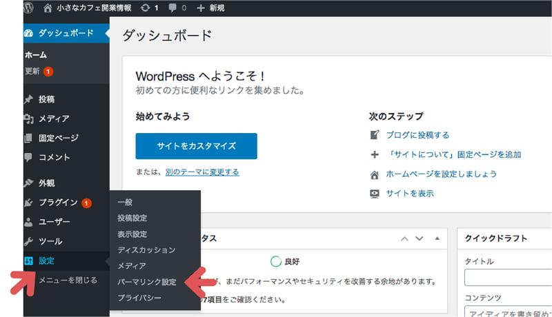 →ワードプレス管理画面の左下の設定 →パーマリンク設置