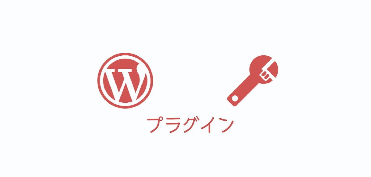 ステップ⑤ WordPressのプラグインを導入