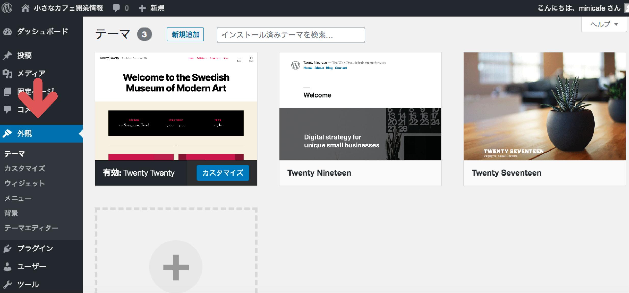 WordPress管理画面の「外観」→「テーマ」で設定