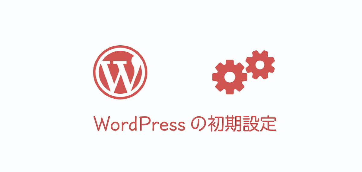 ステップ② WordPressの初期設定を行う