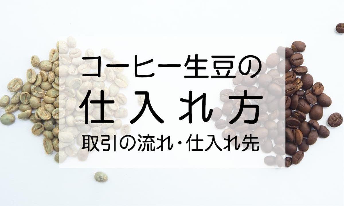 【コーヒー生豆の仕入れ方】取引の流れと仕入れ先を焙煎士が解説