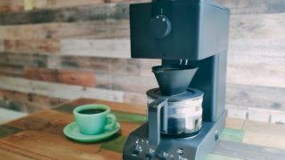 ツインバード全自動コーヒーメーカー 焙煎士のレビュー【史上最高の名機】