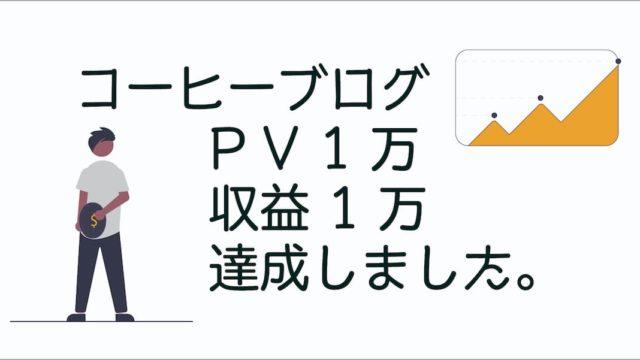 ブログ収益1万円・PV1万を達成しました。【9ヶ月目運営報告】アイキャッチ