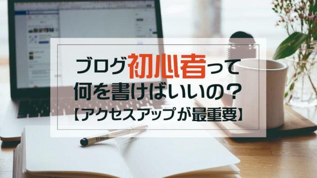 ブログ初心者は何を書けばいいの?【アクセスアップが最重要】