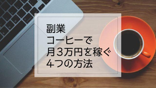 副業・コーヒーで月3万円稼ぐ4つの方法【実体験あり】