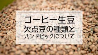 コーヒー生豆 欠点豆の種類とハンドピックについて【焙煎士が解説】