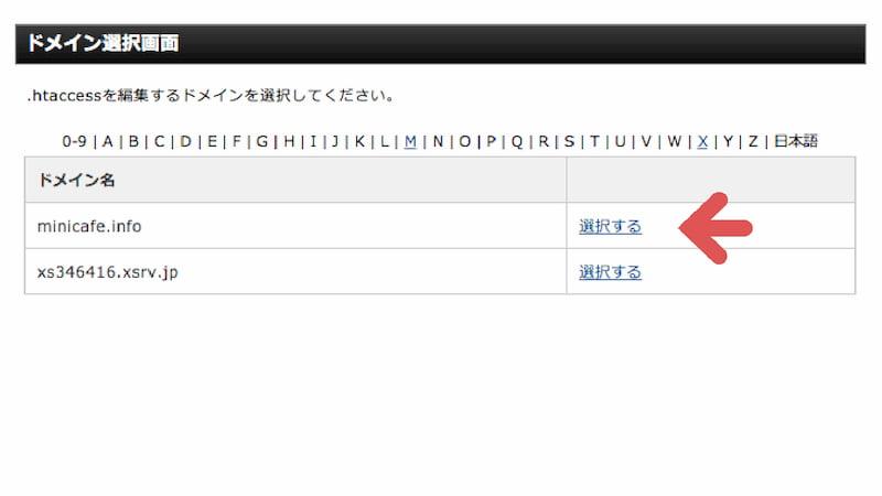 →ドメイン選択
