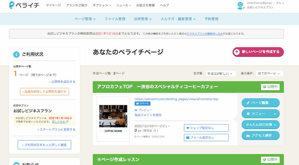 ペライチで独自ドメインのホームページを作成するやり方