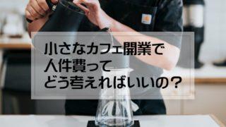 小さいカフェ開業で人件費はかけるべき?【運営者が本音を語ります】