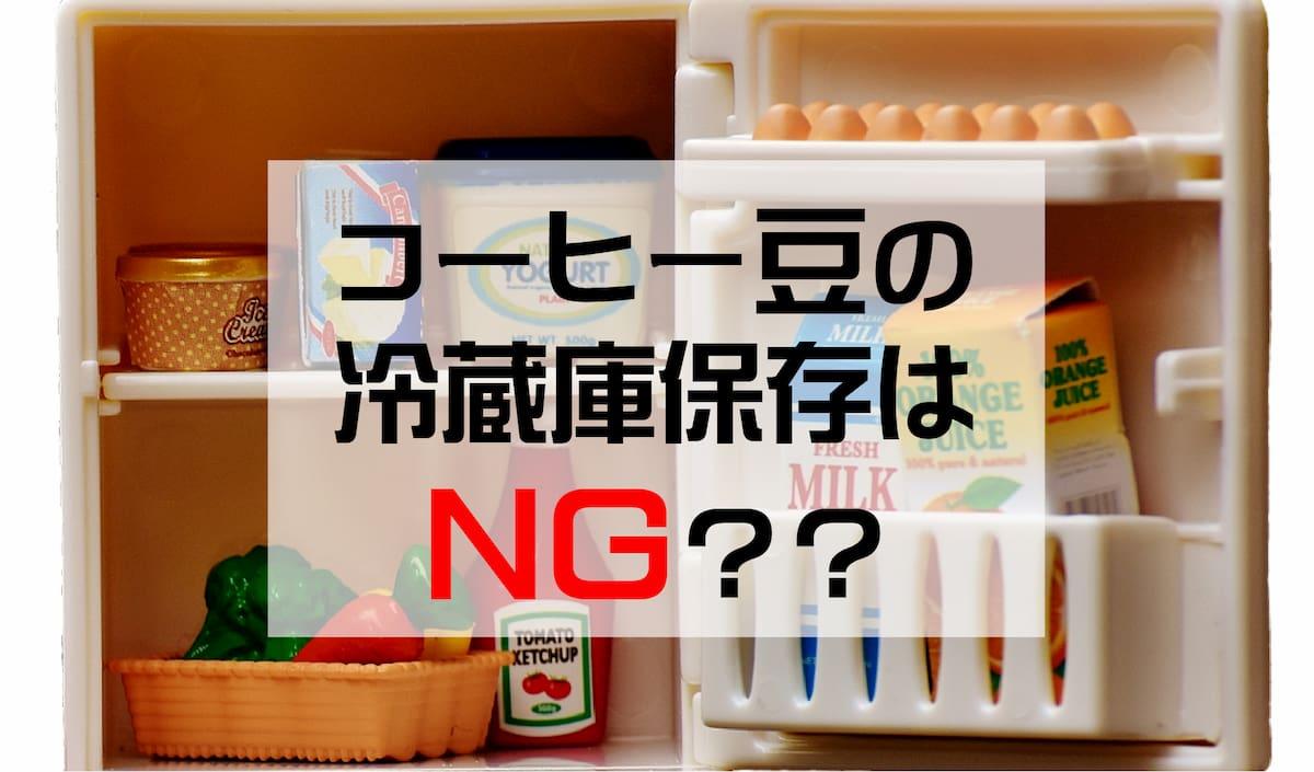 【悲報】コーヒー豆の冷蔵庫保存はダメ!【常温がベスト】
