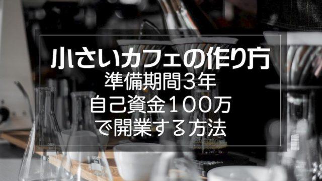 小さなカフェの作り方【準備期間3年・自己資金100万で開業する方法】