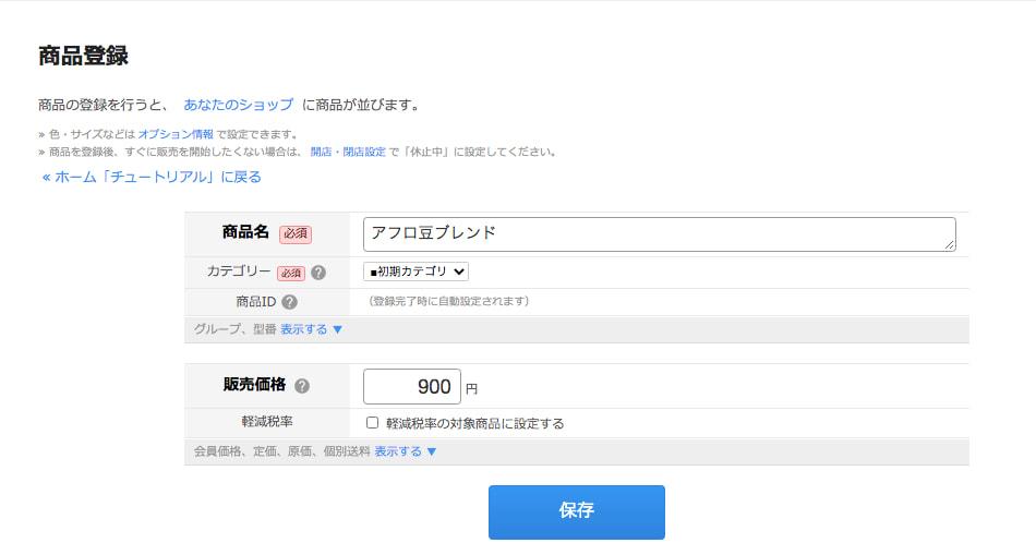 ③商品を登録する