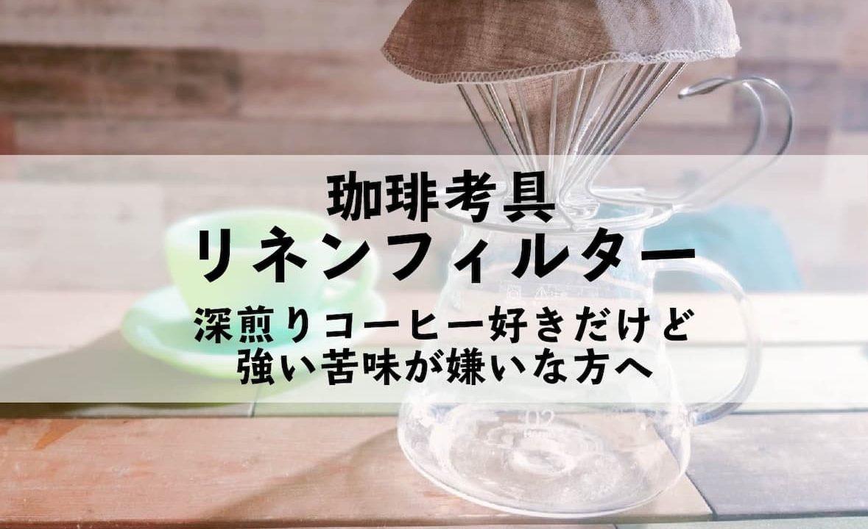 珈琲考具のリネンフィルターをレビュー!【エコでオイリーなドリップならコレ】