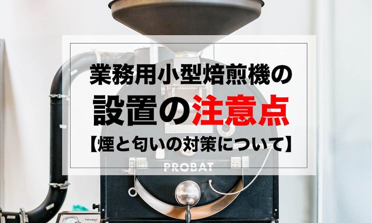 業務用小型焙煎機の設置の注意点【煙と匂いの対策について】