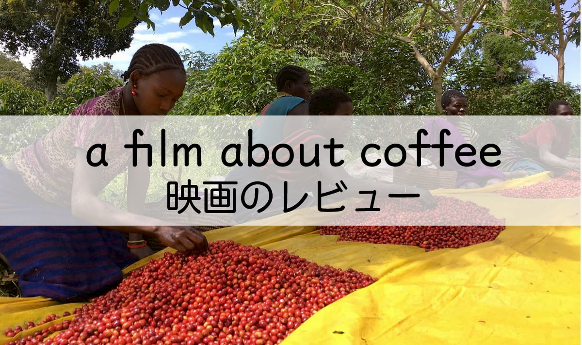 a film about coffee がAmazon で配信開始!レビューします。