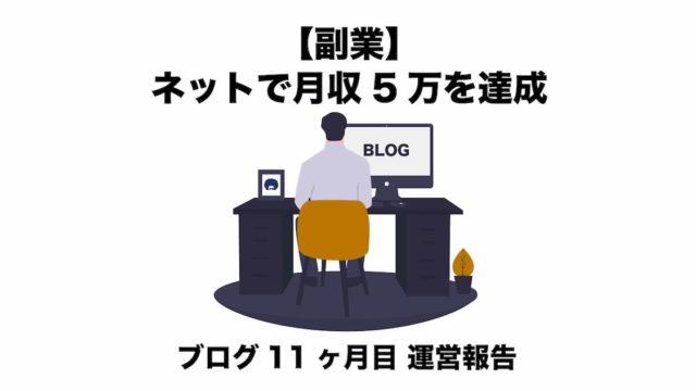 【副業】ネットで月収5万を達成【コーヒーブログ11ヶ月目運営報告】