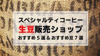 スペシャルティコーヒー生豆販売ショップおすすめ5選&おすすめ豆7選