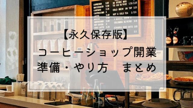 【永久保存版】自家焙煎コーヒーショップ開業の準備・やり方まとめ