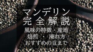マンデリンコーヒーの特徴【おすすめの豆と淹れ方・焙煎方法も解説】