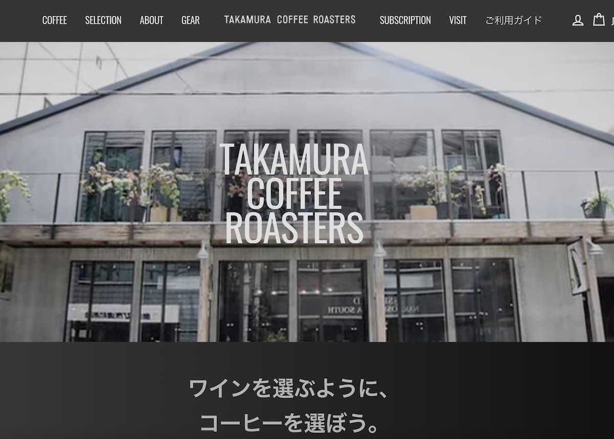 第4位「タカムラ コーヒーロースターズ」