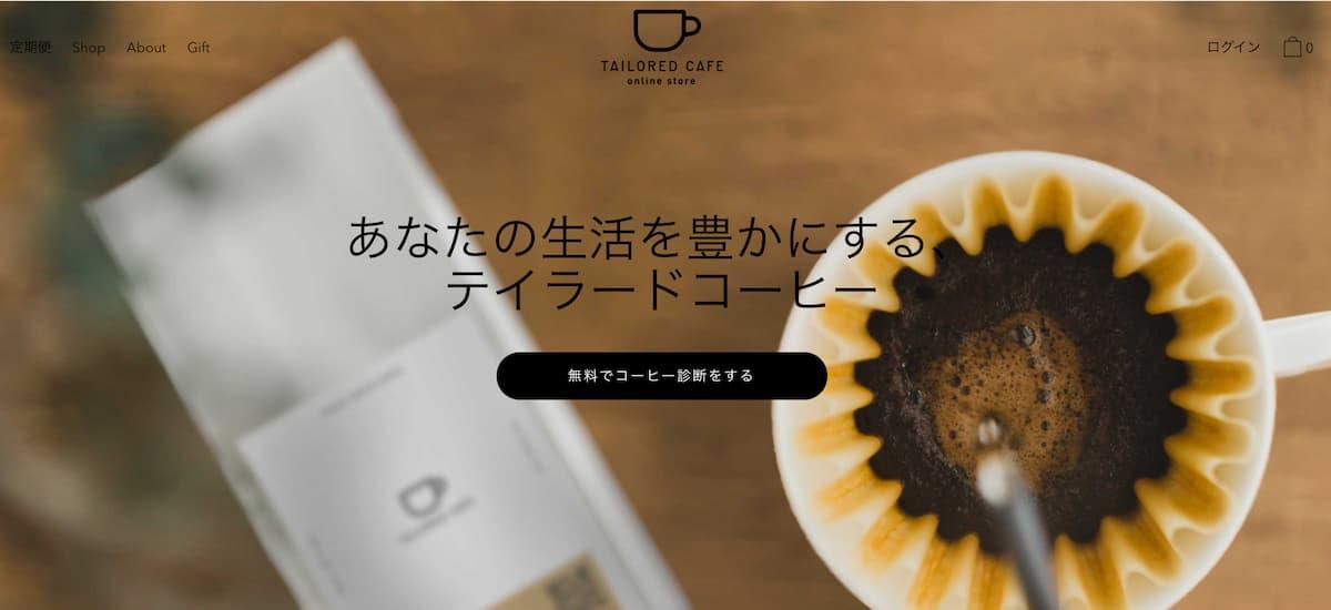 第7位「TAILORED CAFE」