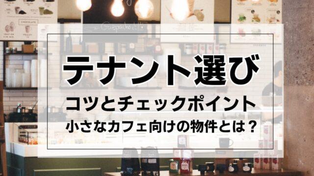 テナント選びのコツとチェックポイント【小さなカフェ向け物件とは?】