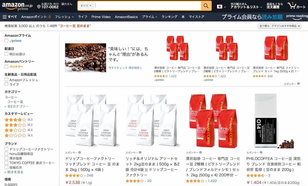 コーヒー豆通販 Amazonで買えるおすすめショップ
