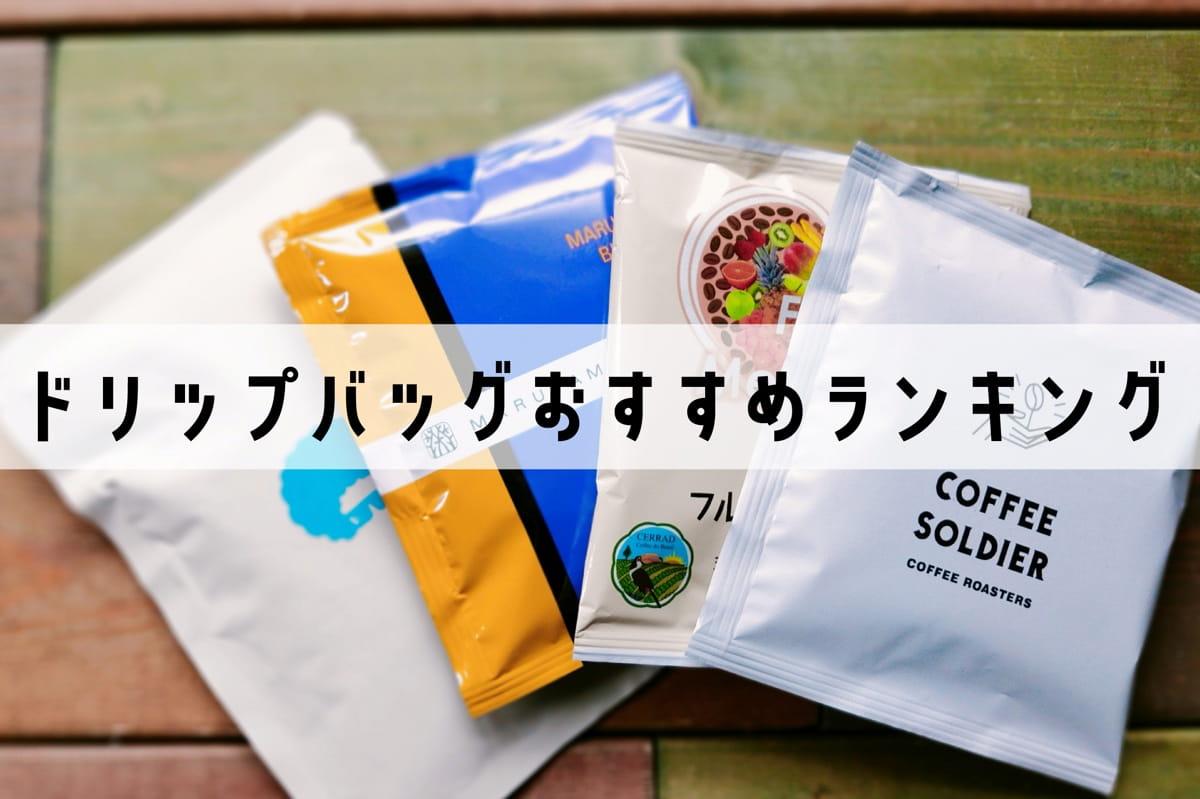 ドリップバッグコーヒー おすすめ通販ランキング