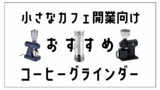 コーヒーグラインダー 業務用のおすすめ【小さなカフェ向け】