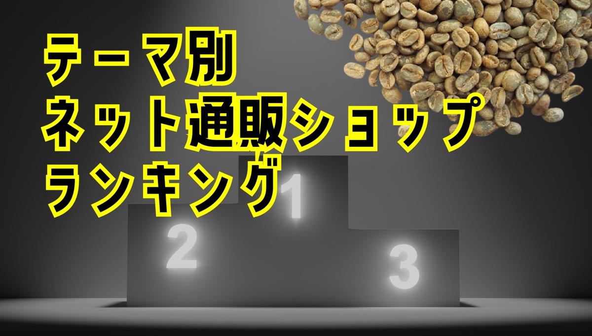コーヒー生豆通販 おすすめランキング 【テーマ別】