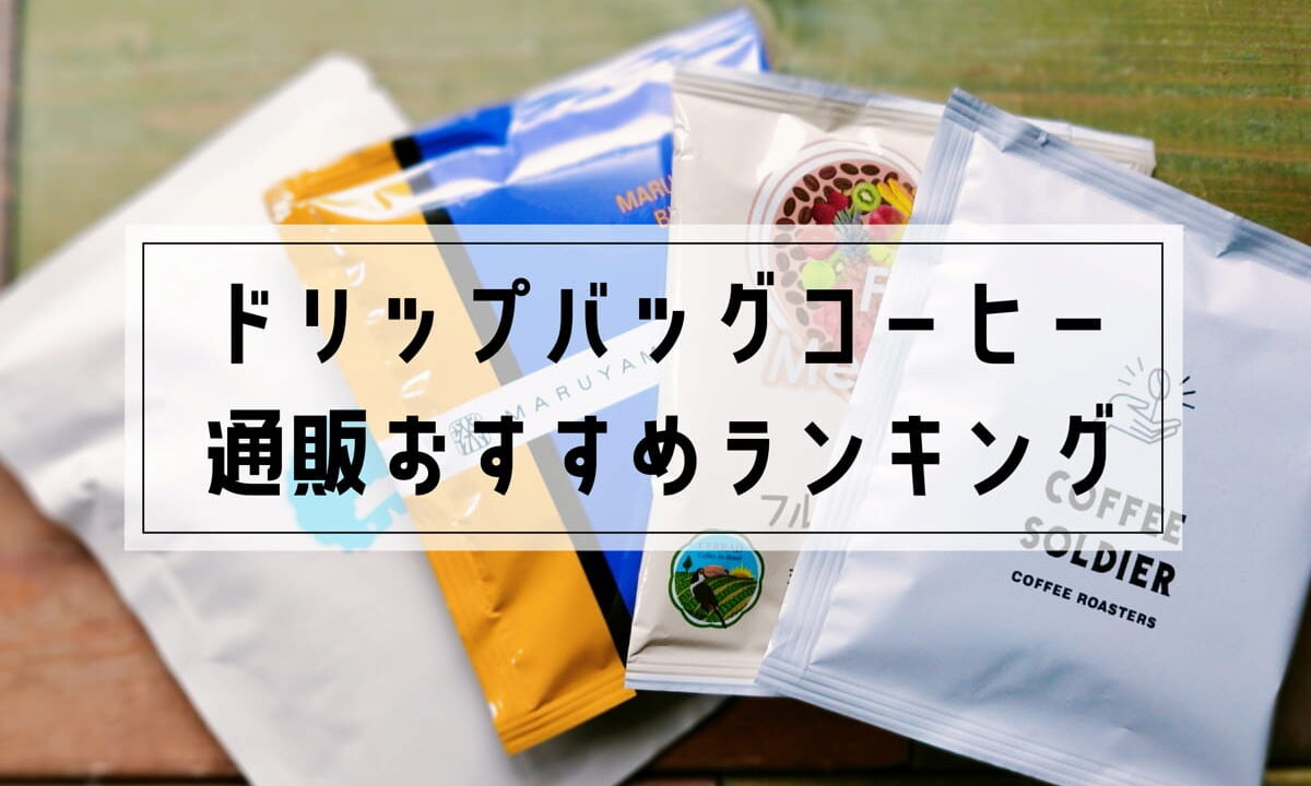 ドリップバッグコーヒーおすすめ通販ランキング【失敗を防ぐ見分け方も公開】