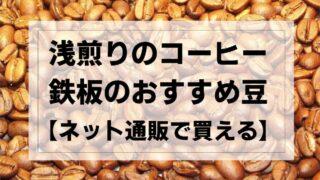 浅煎りのコーヒー豆おすすめ6選【現役焙煎士が鉄板の豆を厳選!】