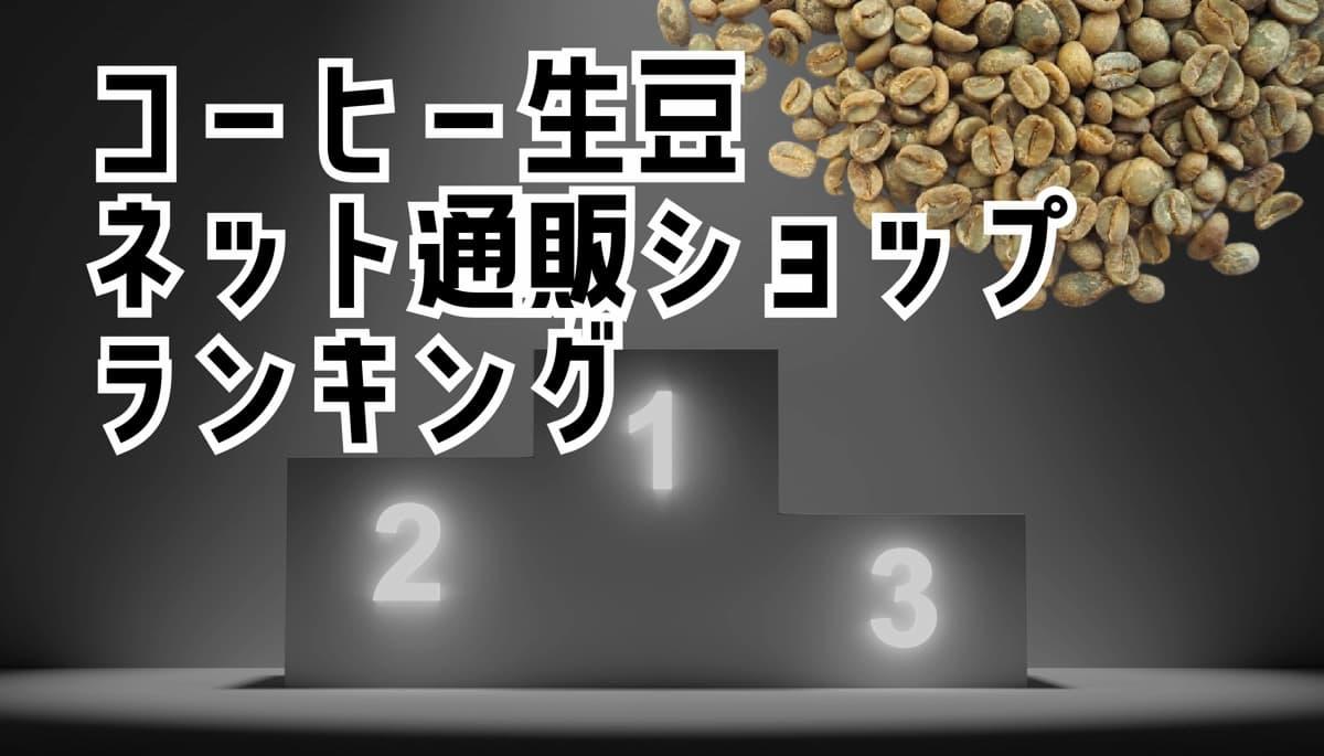 コーヒー生豆通販 おすすめランキング【総合】